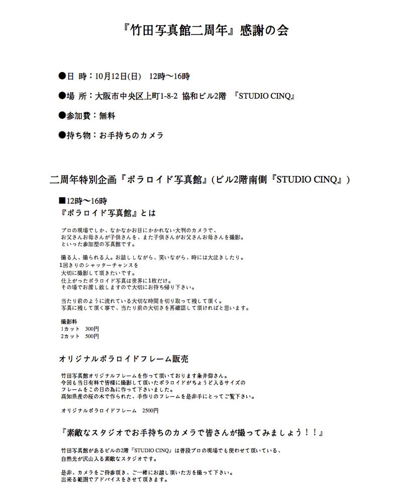 info20140928_1