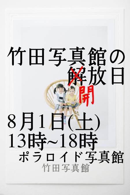 info20150728_02