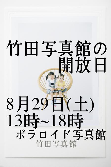info20150813_02