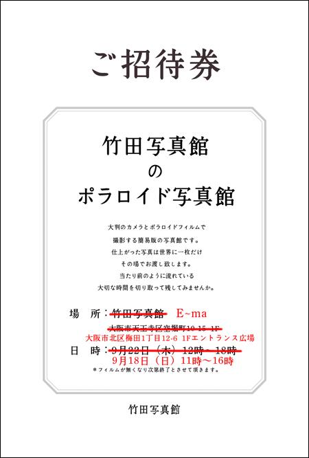 info20160913