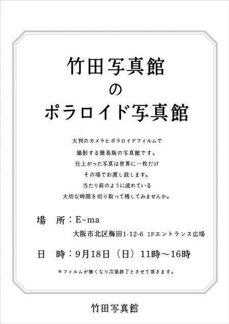 info20160914_1
