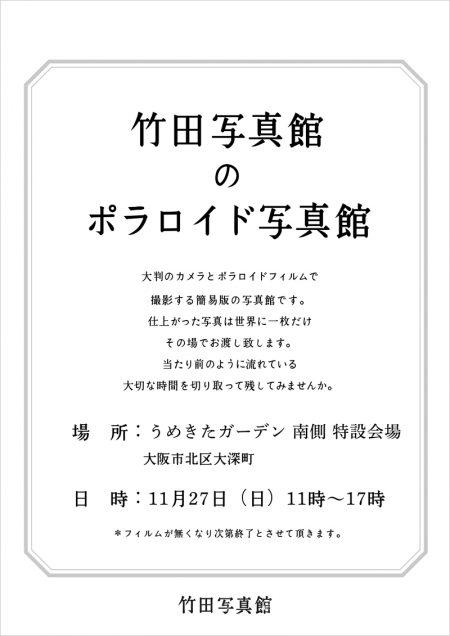 info20161115_01