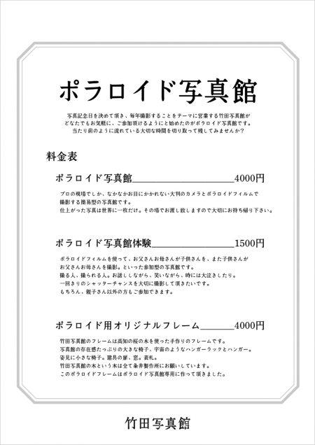 info20161115_02