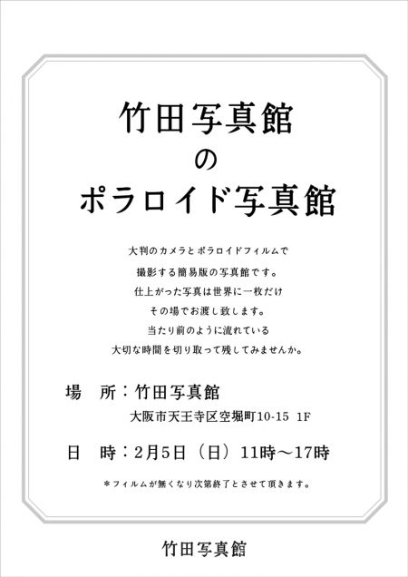 info20170109_1