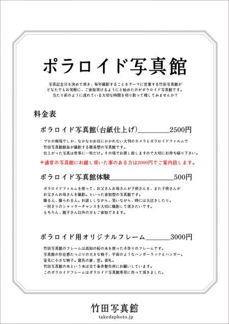 info20180206_2